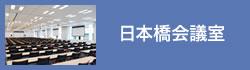 日本橋会議室