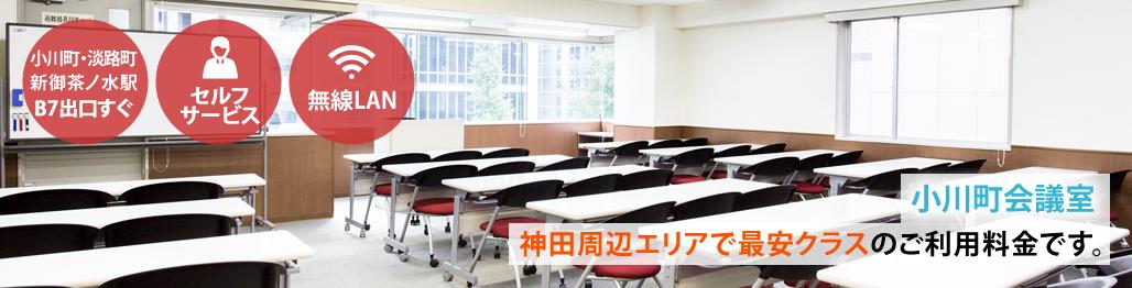 小川町会議室 複数駅からのアクセスも可能。神田周辺エリアで最安クラス。