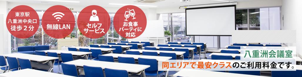八重洲口会議室 JR東京駅八重洲口徒歩2分の好アクセス