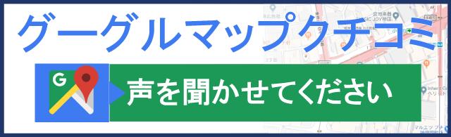 googlemapレビューで口コミをお聞かせください。