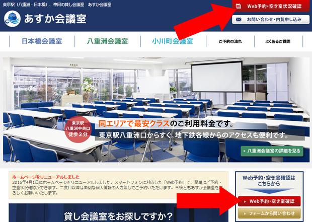 「Web予約・空き室状況確認」ボタンをクリック
