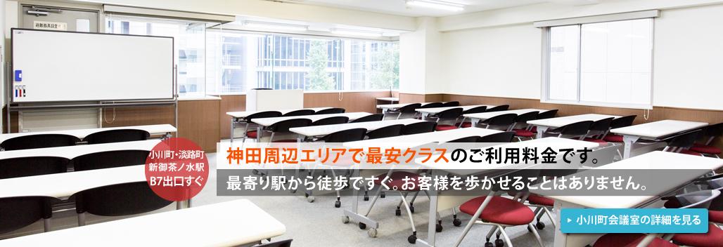 小川町会議室